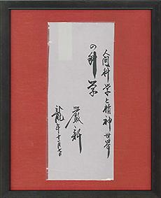 巌新氏(中国最大の気功家)が秋山に送った書